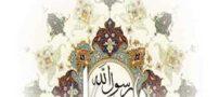 اس ام اس عید مبعث