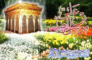 اس ام اس تبریک میلاد امام رضا (ع)