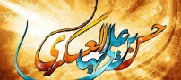 تبریک ولادت امام حسن عسکری (ع)