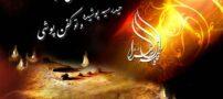 اس ام اس تسلیت شهادت حضرت زهرا (ع)