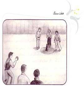 آشنایی با بازی هفت سنگ