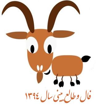 فال و طالع بینی سال 1394 (سال گوسفند)