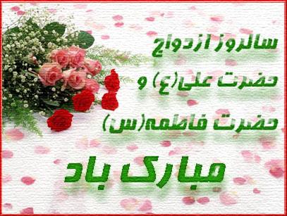 نتیجه تصویری برای ازدواج حضرت علی