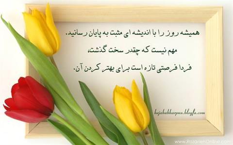 Image result for سخنان آموزنده