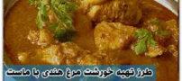 طرز تهیه خورشت مرغ هندی با ماست