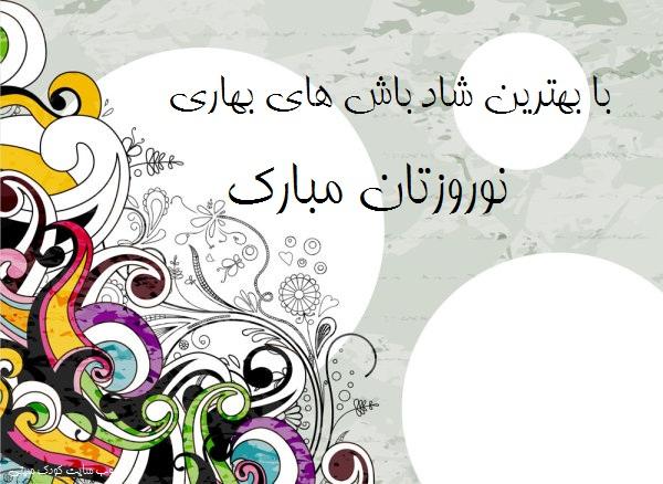 اس ام اس تبریک سال نو و عید نوروز