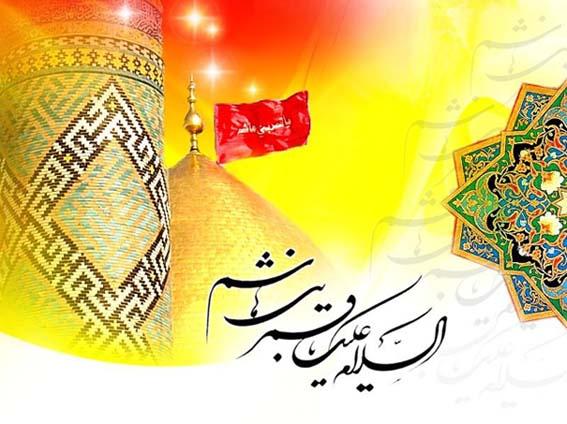 اس ام اس های ولادت حضرت عباس (ع)