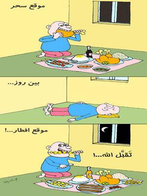 شعر طنز مخصوص ماه رمضان