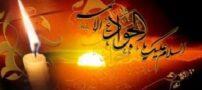 اس ام اس های شهادت امام جواد (ع)