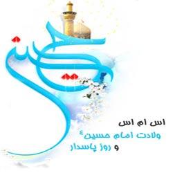 اس ام اس تبریک ولادت امام حسین (ع)