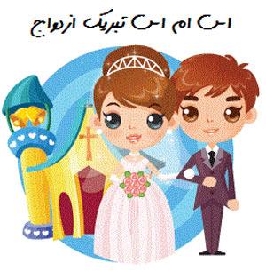 اس ام اس تبریک گفتن ازدواج (4)