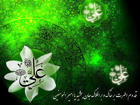 اس ام اس تبریک ولادت حضرت علی (ع)