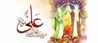 اس ام اس های عید غدیر خم