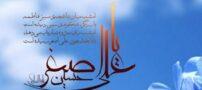 اس ام اس های تبریک ولادت امام علی (ع)