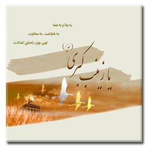 اس ام اس های میلاد حضرت زینب و روز پرستار