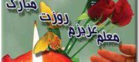 اس ام اس های تبریک روز معلم