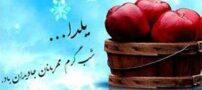 اس ام اس های تبریک شب چله مختص یلدایی ها