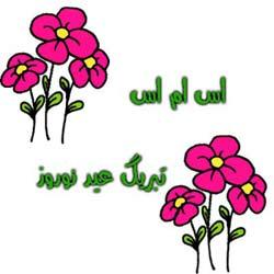 اس ام اس سركاري عيد نوروز (3)