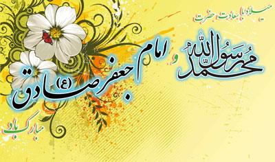 اس ام اس  های میلاد پیامبر و امام صادق (ع)