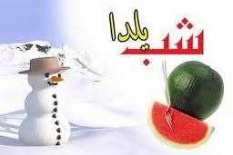 اس ام اس تبریک شب یلدا (5)