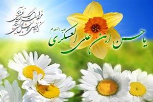 اس ام اس های ویژه تبریک ولادت امام حسن عسکری (ع)