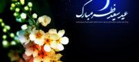 اس ام اس های جدید عید سعید فطر