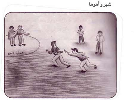 بازی های سنتی که فراموش شده اند !+ عکس