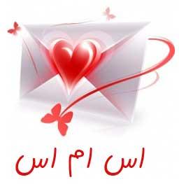 اس ام اس عاشقانه (4)