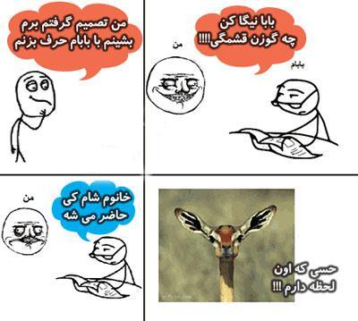 ترول های خنده دار از سوژه های ایرانی