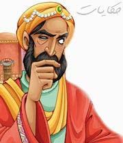 حکایت بهلول و شيخ جنيد بغداد