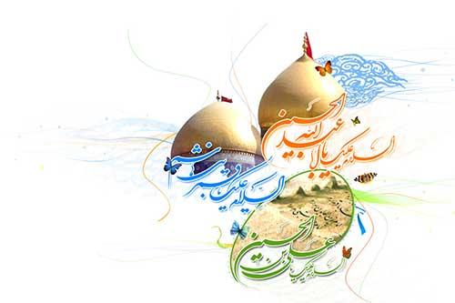 اس ام اس های تبریک ولادت امام حسین (ع)