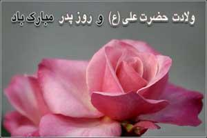 متن زیبا و عاشقانه برای تبریک روز مرد