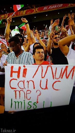 پیام جالب هوادار ایرانی برای مادرش در ورزشگاه