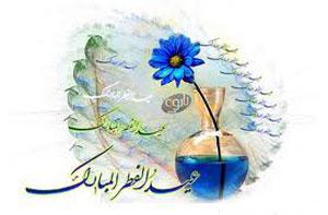 اس ام اس تبریک عید فطر (4)