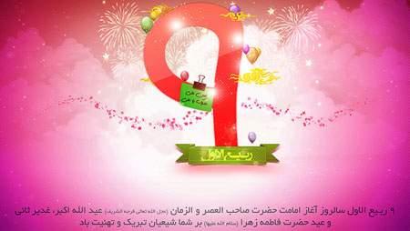 کارت پستال تبریک امامت امام زمان (عج)