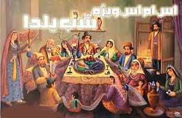 اس ام اس تبریک شب یلدا (4)