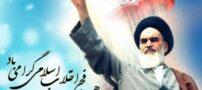 اس ام اس های جدید 12 بهمن و دهه فجر
