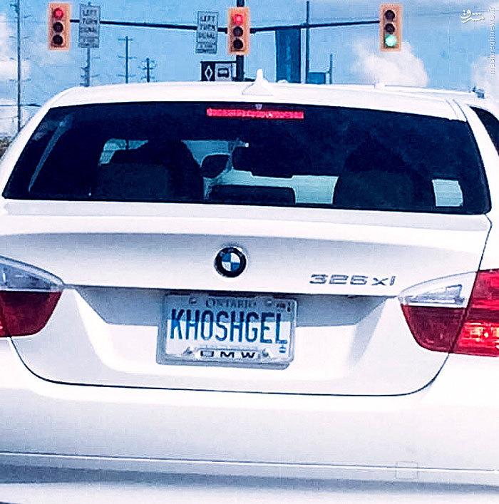 پلاک های خاص ماشین های ایرانی ها در کانادا + تصاویر