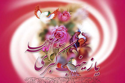 اس ام اس ولادت حضرت زینب (س) و روز پرستار (2)