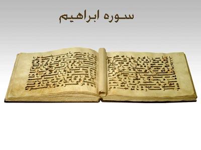 خواص خواندن سوره ابراهیم