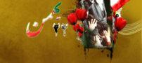 شعر های زیبای انقلابی مخصوص دهه فجر