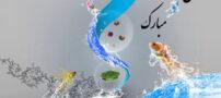 اس ام اس طنز تبریک نوروز – 6