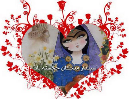 کارت پستال روز سپندارمذگان (روز عشق ایرانی)