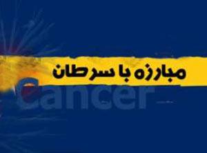 روش های آسان برای پیشگیری از سرطان