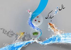 اس ام اس های جدید و طنز عید نوروز 96