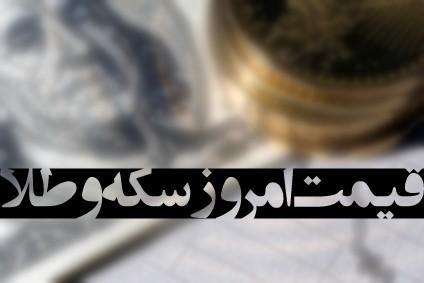 قیمت سکه، طلا و ارز در بازار امروز 29 بهمن (جدول)