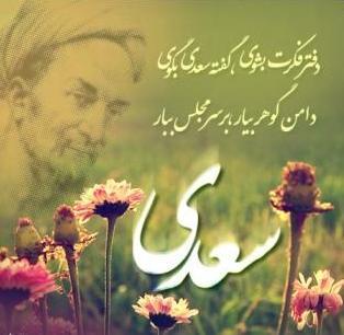 3 حکایت زیبا از گلستان سعدی