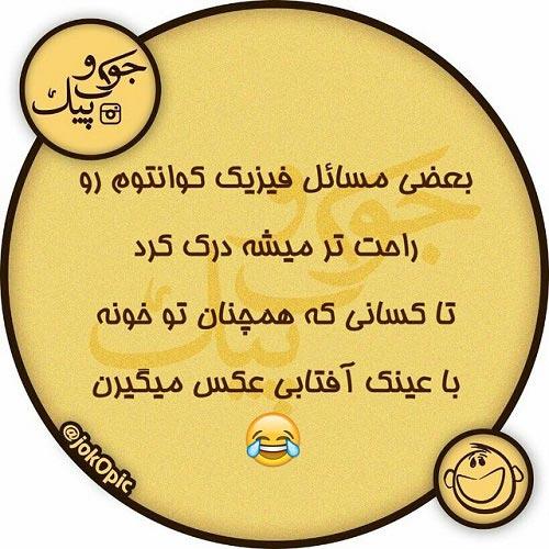 عکس نوشته های خنده دار و طنز (2)