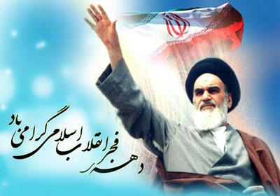 اس ام اس های 12 بهمن و بازگشت امام خمینی (ره)