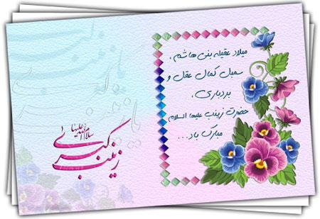 کارت پستال ولادت حضرت زینب (س) و روز پرستار